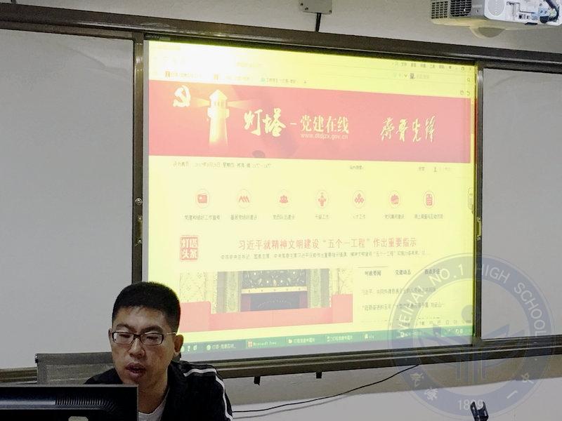 第四党支部召开灯塔党建主题活动_威海市第一中学